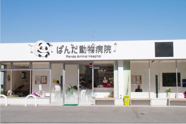 東大阪市パンダ動物病院外観